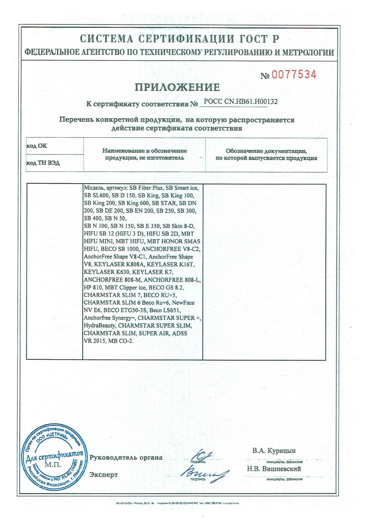 сертификат соответствия_3